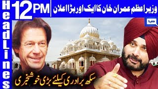 PM Imran Khan Announced Big News | Headlines 12 PM | 20 October 2019 | Dunya News