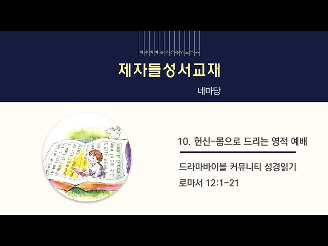 [제자들 성서교재] 네마당 - Chapter10