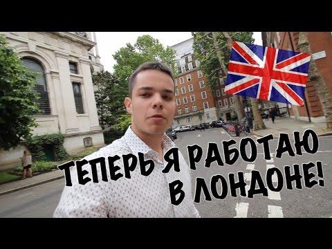 Великобритания 2016 - ТЕПЕРЬ Я РАБОТАЮ В ЛОНДОНЕ!!!