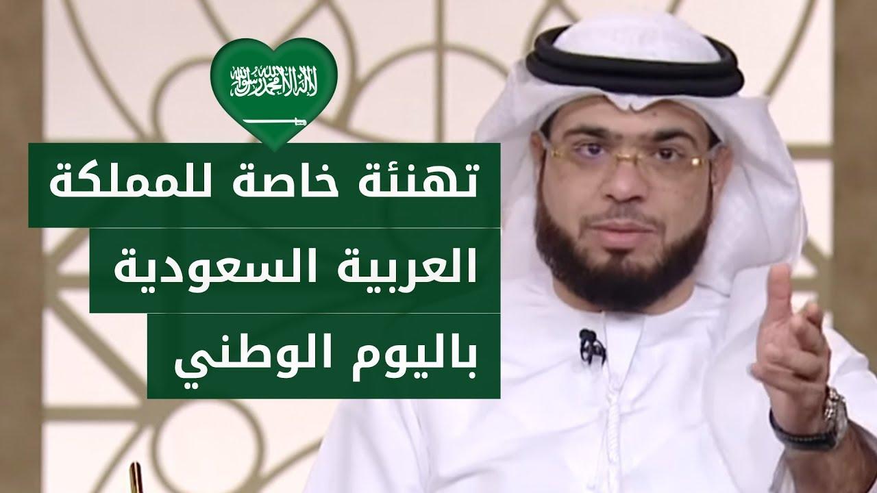 تهنئة خاصة للملكة العربية السعودية باليوم الوطني