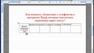 Как написать объявление в программе Word с телефонами(, 2013-03-10T01:09:30.000Z)