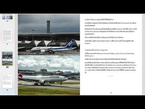 A Pilot Book part 1 VDO view