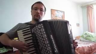 Stromae - Tous Les Mêmes (аккордеон)