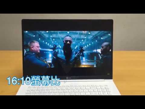 LG gram 17Z990-V 17吋大螢幕筆電 4K影片播放實測