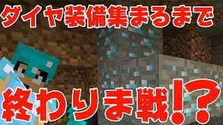 【カズクラ】ダイヤフル装備集まるまで終わりま戦!マイクラ実況 PART98