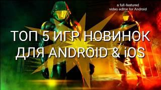 ТОП 5 ИГР НОВИНОК ДЛЯ ANDROID iOS ОФФЛАЙН #232# / Видео