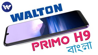 Walton Primo H9 Price In Bangladesh 2020 | Full Specifications & Bangla Review