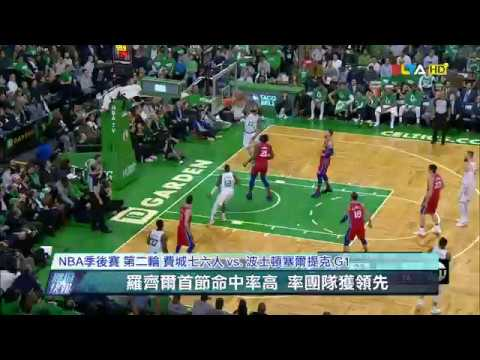 愛爾達電視20180501新聞/【NBA季後賽】羅齊爾飆七顆三分 綠衫軍擊倒七六人