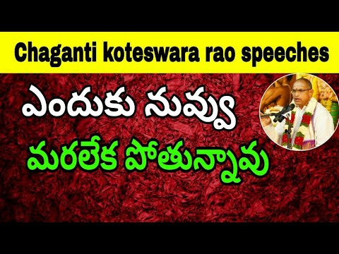 ఎందుకు నువ్వు మరలేక పోతున్నావు Sri Chaganti Koteswara Rao pravachanam a best in telugu
