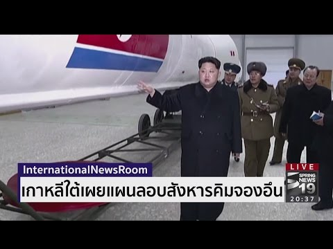 "International Newsroom 5/1/60 : เกาหลีใต้เผยแผนลอบสังหาร ""คิม จอง อึน"""