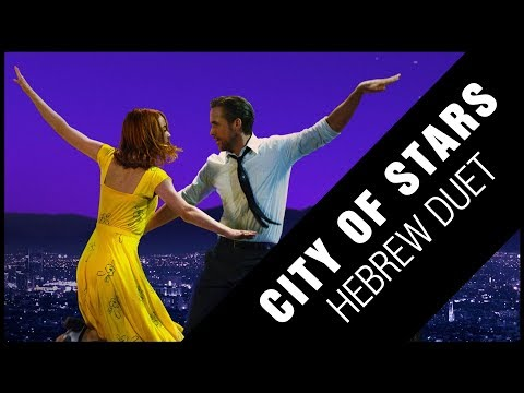 ♫ City Of Stars - Hebrew Duet Cover【Wings & Keeno】♫