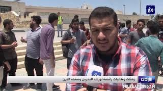 وقفات وفعاليات احتجاجية ضد ورشة البحرين وصفقة القرن - (26-6-2019)