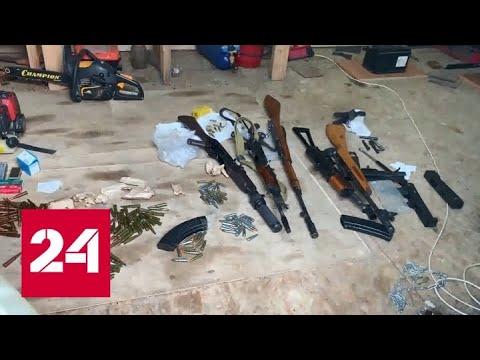 Полицейские в Подмосковье нашли целый арсенал оружия - Россия 24