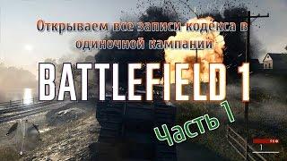 Все записи кодекса в Battlefield 1. Гайд. Часть 1