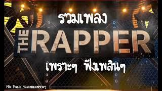 Download รวมเพลง THE RAPPER เพราะๆ ฟังเพลิน