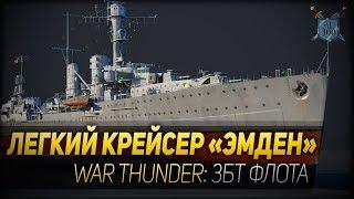 Легкий крейсер 'Эмден' ◆ War Thunder: ЗБТ флота