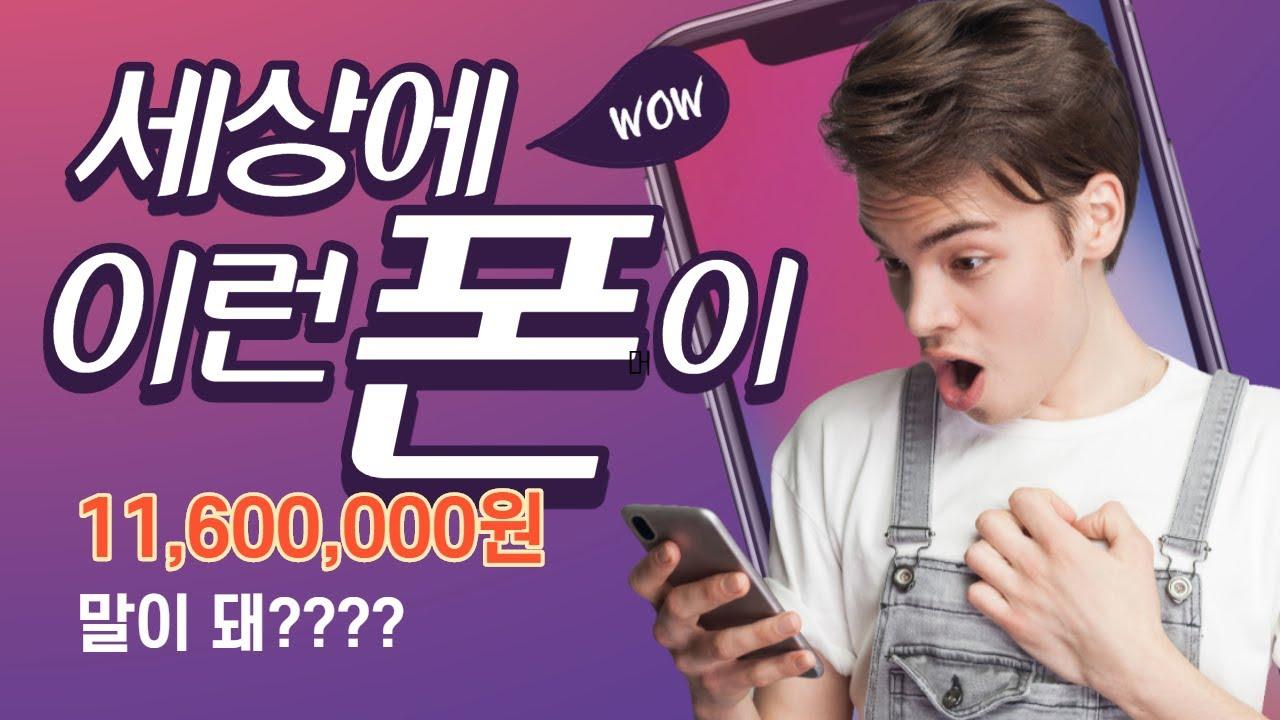 2019년에 출시된 스마트폰이 11,600,000원이라고?