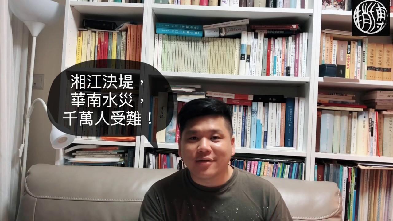 (中文字幕)湘江決堤,《漢書》,他們連馬英九路線也不能接受?周子瑜事件永劫回歸 ...