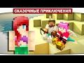РУСАЛКИ Собираем Кораллы 11 Сказочные приключения Minecraft Let S Play mp3