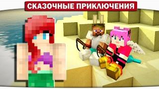 РУСАЛКИ!! Собираем Кораллы 11 - Сказочные приключения (Minecraft Let's Play)