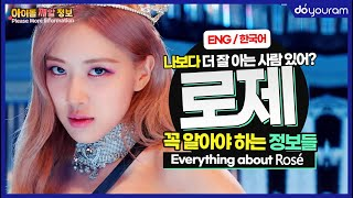 Blackpink Rosé - Every Juicy Little Detail! (Park Chaeyoung) (Eng sub)