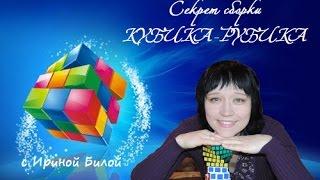 Как собрать Кубик Рубика 3 х 3 ? Ирина Билая (Всё в одном видео!)(Хочешь научиться собирать Кубик-рубика 3х 3 без схем? Кубик 5 х 5: http://youtu.be/OZSn-E1iz6o и http://youtu.be/0AzoTK1NFrA Сайт..., 2015-01-09T11:06:58.000Z)