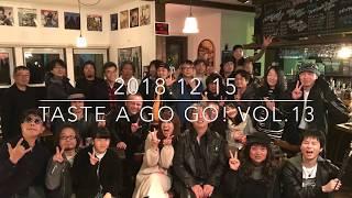 2018.12.15 TASTE A GO GO! vol.13 ダイジェスト