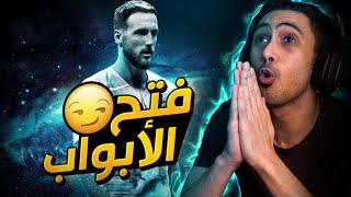 فيفا 21 - فتح الأبواب ! 😎👌 | FIFA 21