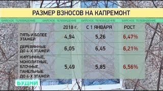 В квитанциях изменится стоимость взноса на капремонт общего имущества (Бийское телевидение)