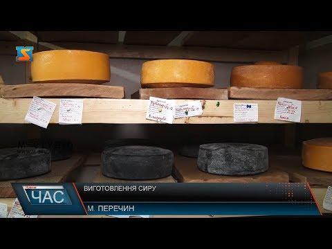 Виготовлення сиру