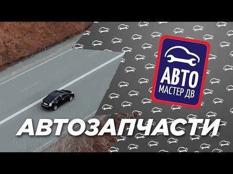 контрактные запчасти Автомастер -ДВ / рекламный ролик