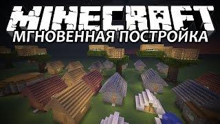 МГНОВЕННАЯ ПОСТРОЙКА - Minecraft (Обзор Мода)