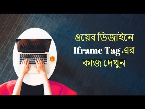 Web Design Bangla (iframe Tag In HTML) Part 12