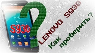 #1. (Lenovo S930) Как проверить?