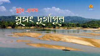 সুসং দুর্গাপুর । বিরিশিরি । Susang Durgapur । Birishiri । Netrokona । Travel Guide