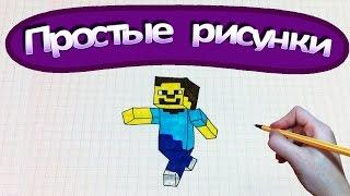 Простые рисунки #242 Рисуем Стива из Майнкрафт / Minecraft