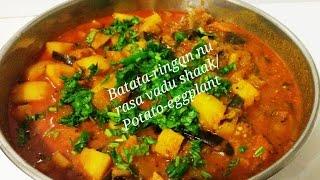 Batata-ringan nu rasa vadu shaak/Potato-eggplant/Aloo baingan