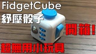 【Joeman】FidgetCube紓壓骰子 募資兩億台幣無用小物開箱! thumbnail