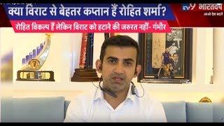 Virat Kohli की जगह Rohit Sharma हो सकते हैं कप्तानी का विकल्प : Gautam Gambhir