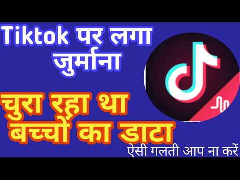 TikTok record fine 5.7 Million for collecting children's  data || Is it right || Tik Tok is not safe Mp3
