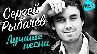 Сергей - Рыбачев   - «Лучшие песни 2017»