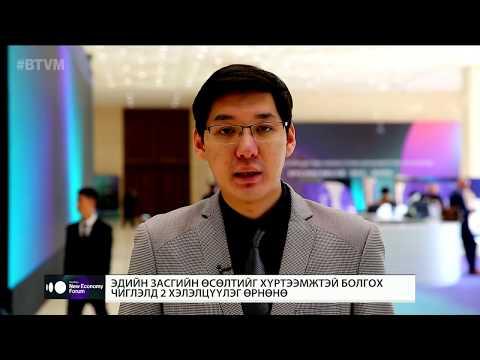 """""""New Economy Forum"""" үеэр эдийн засгийн өсөлтийг хүртээмжтэй болгох чиглэлд 2 хэлэлцүүлэг өрнөнө"""