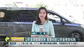 《中国财经报道》 20190701 15:00| CCTV财经