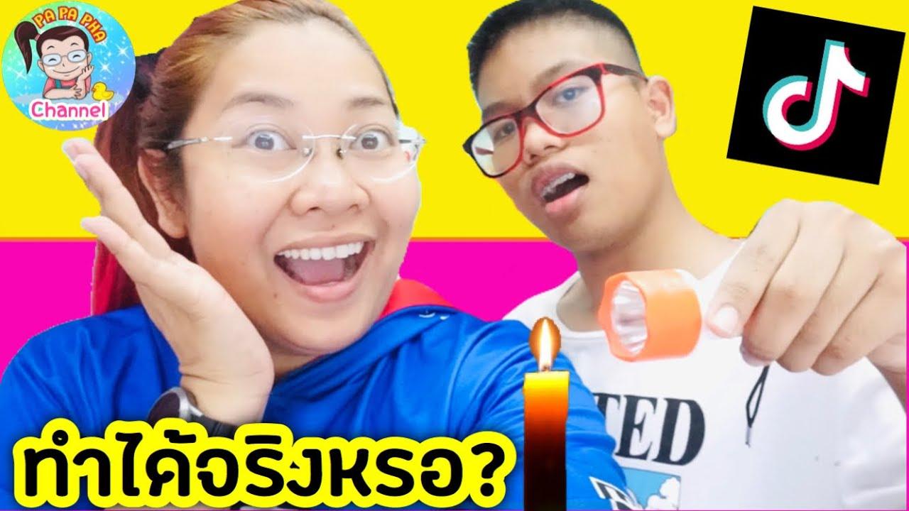 ทำคลิปตาม Tiktok ทำได้จริงหรือโดนหลอก!! #3