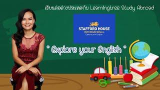 ศึกษาต่อต่างประเทศ เรียนต่อต่างประเทศที่ไหนดี (ครูพิม)