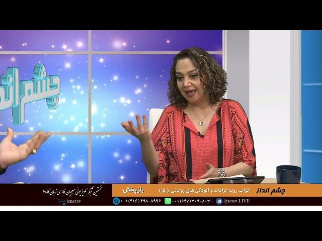 برنامه زنده ، چشم انداز _ خواب و رویا، خرافات و آلودگی های روحانی/ قسمت 5