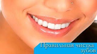 как правильно чистить зубы(Бодрый день, дорогой друг! В наше время далеко не все умеют правильно чистить зубы, а ведь это может привест..., 2016-08-22T13:06:55.000Z)