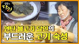 '12시간' 숙성! 연탄 불고기 달인의 부드러운 고기 숙성 비법!ㅣ생활의 달인(A Master Of Livi…