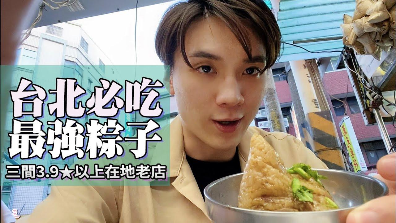 台北美食粽子老店x3!藏在信義區的粽子店連訂都訂不到?端午快樂!|米鹿deerdeer
