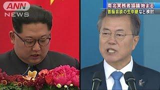 韓国と北朝鮮は5日、27日の南北首脳会談に向けて警護や報道対応などを協...